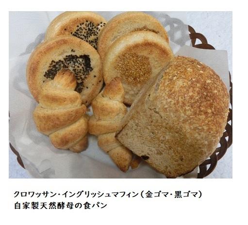 CIMG6754 天然酵母パン