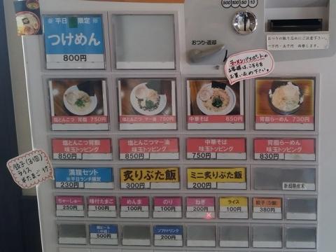 中村屋・H28・6 メニュー2