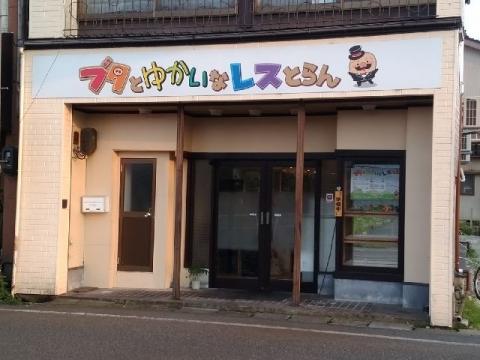 ブタレス・H29・5 店