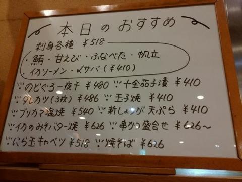 かっぽうぎ・H29・5 メニュー7