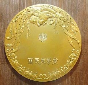 国民栄誉賞