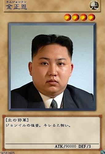 カード  正恩