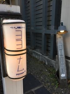 IMG_3130ヨヨナム