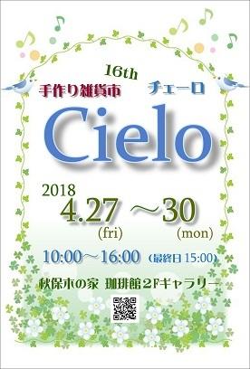 Cielo201804はがき_小