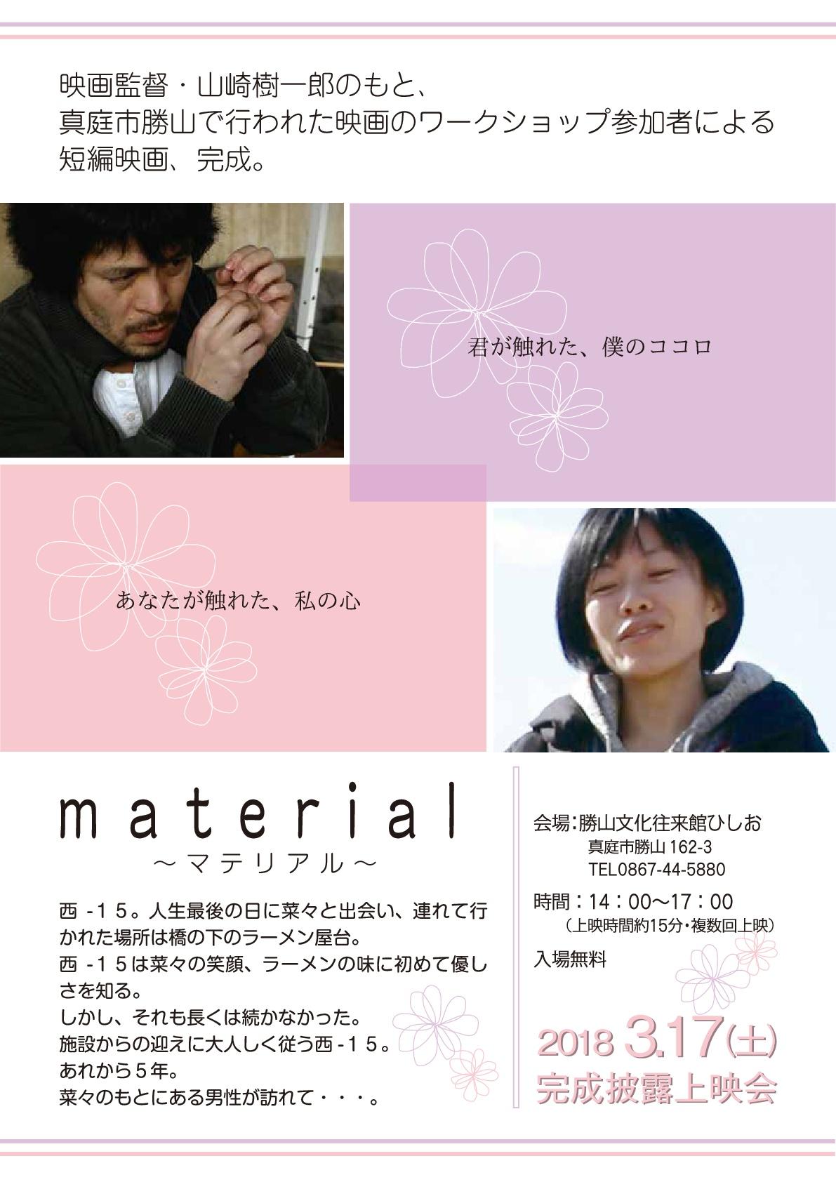 material-001.jpg