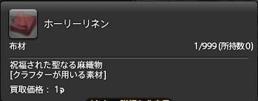 【金策】ホーリーリネン【G10地図】