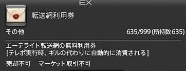 【節約】転送網利用権【同盟記章/セントリオ記章】