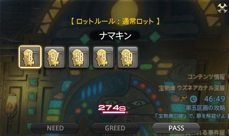 【ミニオン】ナマキン増殖事件【宝物庫ウズネアカナル】