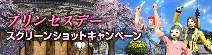 【FF14】プリンセスデースクリーンショットキャンペーン【プレゼント】