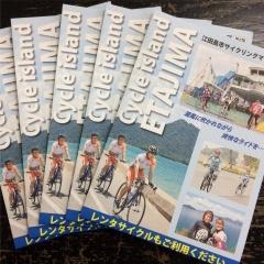 江田島サイクリングマップ