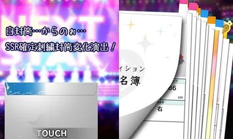 白封筒→刺繍入り封筒