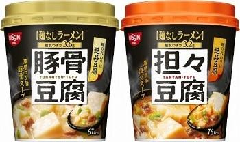 麺なしラーメン 担々豆腐.jpg