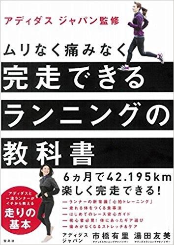 ムリなく痛みなく完走できるランニングの教科書.jpg