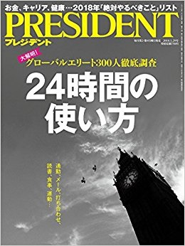 PRESIDENT ( 2018.129 24時間の使い方 ).jpg