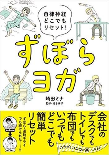 ずぼらヨガ ( 著:崎田ミナ ).jpg