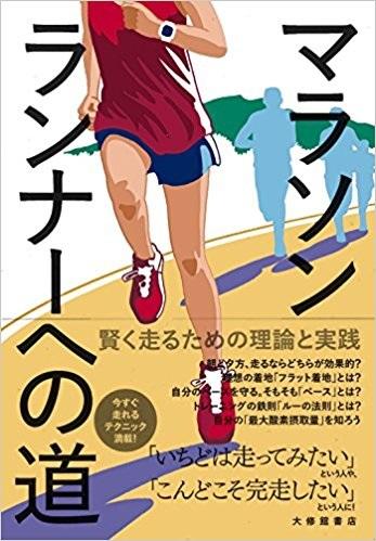 マラソンランナーへの道 ( 著:鍋倉賢治 ).jpg