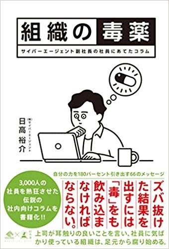 組織の毒薬 ( 著:日高裕介 ).jpg