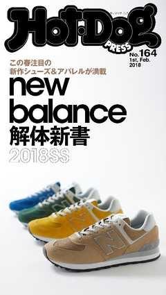 Hot・Dog PRESS ( new balance 解体新書 ).jpg