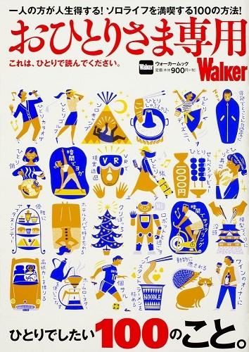 おひとりさま専用Walker.jpg