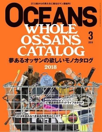 OCEANS ( 2018.3 夢あるオッサンの欲しいモノカタログ ).jpg