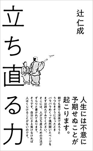 立ち直る力 ( 著:辻仁成 ).jpg