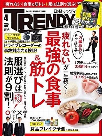 日経トレンディ ( 2018.4 最強の食事&筋トレ )