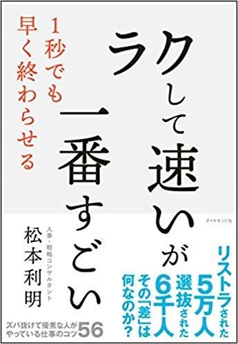 ラクして速いが一番すごい ( 著:松本利明 ).jpg
