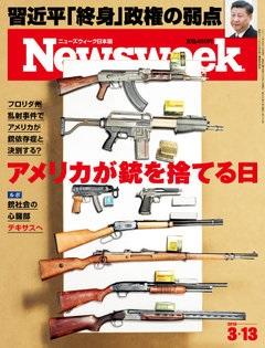 Nessweek ( アメリカが銃を捨てる日 ).jpg