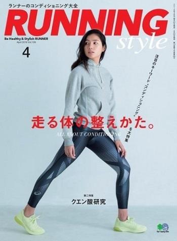 RUNNING style ( 2018.4 走る体の整えかた。 ).jpg