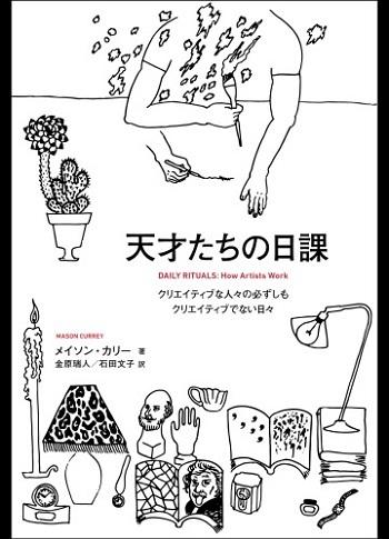 天才たちの日課.jpg