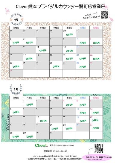 駕町45月カレンダー