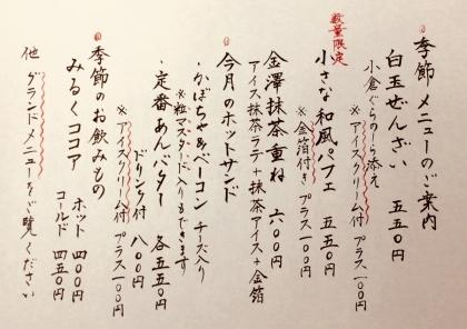 180217金沢旅行カフェメニュー