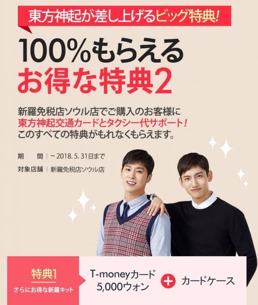 180323新羅免税店キャンペーン