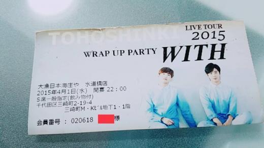 150401WITHプチオフ会チケットひ*ちゃん