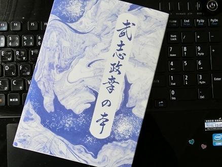 「武志政幸の本」