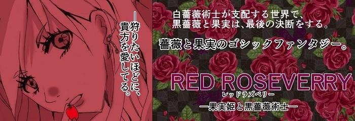 redroseyokoku2.jpg