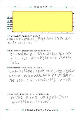 井関保彦002_350