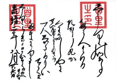 DTqHHNwUMAA9XKm古琉球の辞令詔書(御朱印