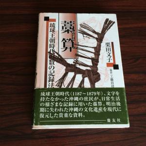 CY-QIn0UMAAI1f_藁算 琉球王朝時代の数の記録法
