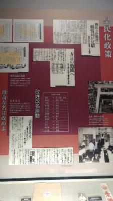 DV0SBqRVoAAtaW5沖縄の人々に対しても改姓改名運動。