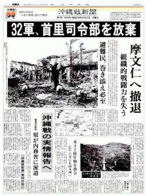 CEnH_iRUUAELJsV沖縄戦は、本来こう報じるべきだった。