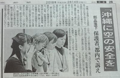 DWC_kC3UQAAQCV4東京新聞も翌日に報じた。