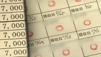 """web_tokushu_2018_0222_eyecatch議員が""""私物化""""?"""
