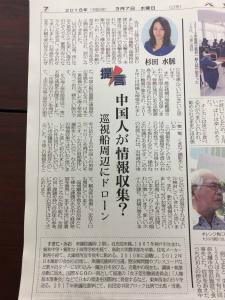 DXpltlNV4AEhT5Q沖縄の産経新聞こと八重山日報の