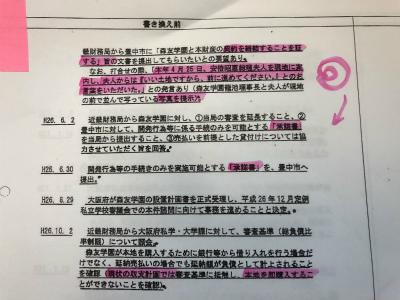 DYD_fC3VMAEK8Dg昭恵夫人の写真を提示された後に