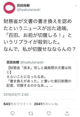 DX-dc3GVoAArcpx百田センセー「おれ切腹ヤダ」