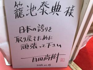 DYvBsMsU0AE5mJ3日本の誇り、牢屋の中