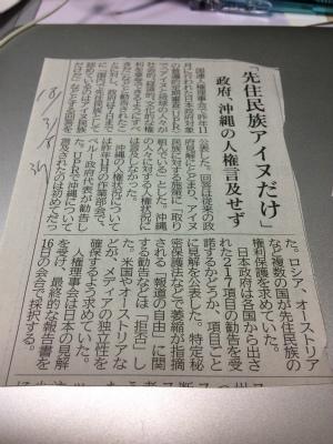 DZFxEdRVMAAS-4i松島泰勝