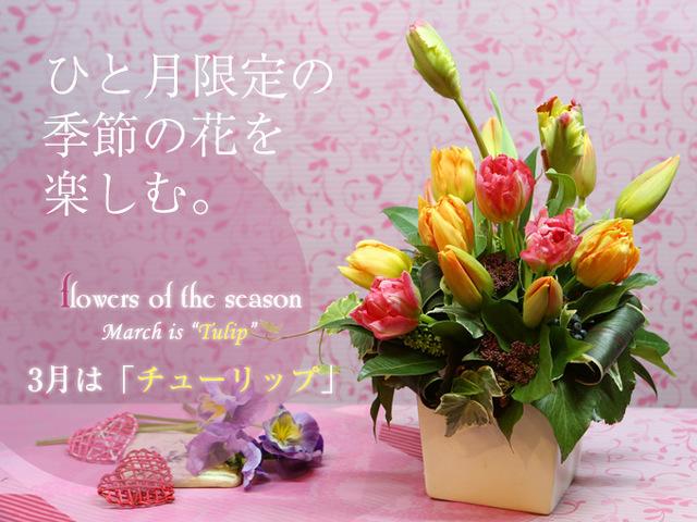 春 花 アレンジ 卒業 チューリップ 花束 かわいい お祝