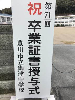 中学校 卒業式 旅立ちの日に 豊川 御津 花屋 花夢